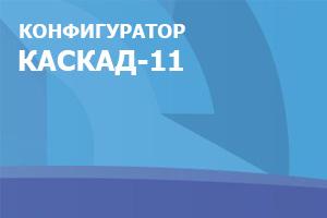 konfigurator KASKAS11