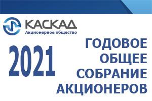 GOSA_2021