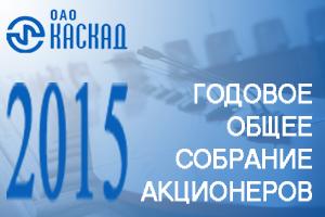 GOSA_2015